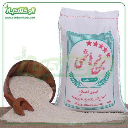 برنج هاشمی شمال ایران